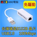 ★AMJ★ 台灣瑞昱 Realtek 8152B USB2.0 網路卡 USB轉RJ45 (支援 小米盒子3 linux