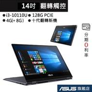 ASUS 華碩 Vivobook Flip TP412 TP412FA-0121A10110U 14吋 翻轉 筆電 灰