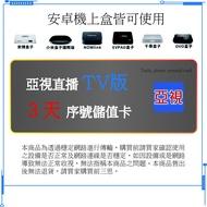 亞視[TV版] 3天試用序號儲值卡!電視直播、直播軟體、直播APP、電視軟體、直播電視、手機第四台