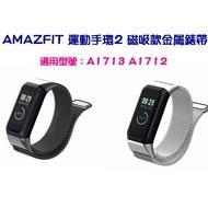 AMAZFIT 運動手環2 磁吸 金屬錶帶 A1713 A1712 磁吸款 替換錶帶 米蘭尼斯 黑色 銀色