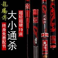热销@龍騰傳魚竿日本進口碳素釣魚竿28調臺釣手竿超輕超硬19調鯽鯉魚桿