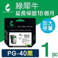 [Greenrhino 綠犀牛]for Canon PG-40 黑色高容量環保墨水匣