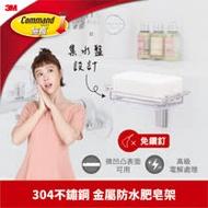 3M 無痕金屬防水收納系列-肥皂架