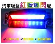 12V/24V 汽車警示燈 車用開道燈 警示燈 擋風玻璃燈 LED警示燈 汽車爆閃燈 黃光爆閃