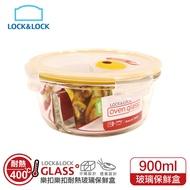🌟現貨🌟樂扣樂扣耐熱分隔玻璃保鮮盒圓形900ML LLG861CST 樂扣玻璃保鮮盒 樂扣分隔耐熱玻璃保鮮盒