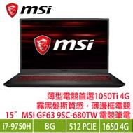 MSI GF63 Thin 9SC-680TW 微星輕薄窄邊框戰鬥電競筆電/i7-9750H/GTX1650 4G/8G/512G PCIe/15.6吋FHD/W10/紅色背光電競鍵盤