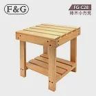 F&G 櫸木小方凳 (長x寬x高約:27x23x26cm) FG-C26