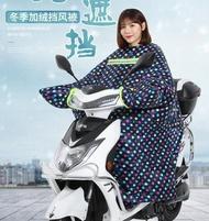 電動摩托車擋風被冬季加絨加厚加大電瓶自行踏板保暖防風罩連體款YYP      瑪奇哈朵