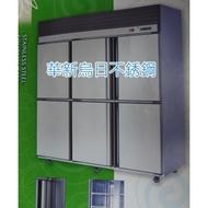 全新 瑞興 RS-R1006F 六門冰箱 (風冷) 上冷凍下冷藏 自動除霜 1480L 營業用冰箱