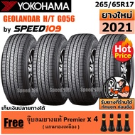 YOKOHAMA ยางรถยนต์ ขอบ 17 ขนาด 265/65R17 รุ่น GEOLANDAR H/T G056 - 4 เส้น (ปี 2021)