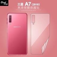 背膜 三星 A7 2018 A750G *6吋 似包膜 爽滑 背貼 保護貼 手機膜 背面 保護 貼膜 手機貼 H01B3
