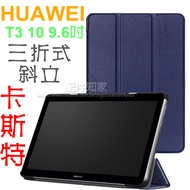 【贈保護貼】HUAWEI 華為 MediaPad T3 10 AGS-L03 9.6吋 磁吸上蓋 卡斯特三折側掀皮套/書本式翻頁/硬殼/保護套/支架斜立/超薄-ZY