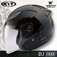 【加贈手套】KYT安全帽|DJ 素色 亮面黑 珍珠黑 內鏡 半罩帽 3/4帽 DJGP2 耀瑪騎士生活機車部品