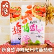 《松貝》新食感沖繩紀州梅蕃茄乾120g【4523517008124】g8