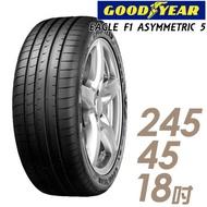 【GOODYEAR 固特異】EAGLE F1 ASYMMETRIC 5 舒適操控輪胎245/45/18(F1A5)