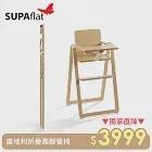 奧地利SUPAflat 兒童折疊高腳餐椅-原木色