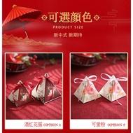 [Door Gifts] [Wedding Gift]D4/2Door Gift Box