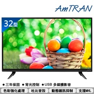 【AmTRAN 瑞軒】32吋液晶電視顯示器 LED 32G(A) 全新,第四台專用,三年保固