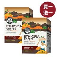 【買一送一】精品濾掛咖啡-衣索比亞(10公克x8包/盒)買一組即買一送一