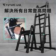【Future Lab. 未來實驗室】SENROLADDER森羅梯(鋁梯 工作梯 伸縮梯 摺疊梯)