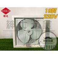 【紳士五金】❤️優惠中❤️ 順光牌STA-18 電壓220V 壁式吸排兩用扇18吋 附百葉片裝置 吸排風扇 窗型排風扇 通風扇