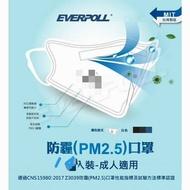 現貨。愛惠浦科技防霾PM2.5口罩。白色。無氣閥