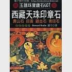 西藏天珠印章石:壽山石、田黃、雞血石、青田石