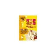 【有缺陷書區】《腸常動健康瘦:每個家庭都該有的腸道鍛鍊指南》ISBN:9866010112│捷徑文化│丁宗鐵│七成新