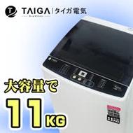 日本TAIGA 11KG 全自動單槽洗衣機