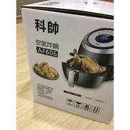 便宜賣【科帥】AF606 大容量雙鍋5.5L 氣炸鍋