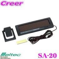 大自工業★Meltec SA-20太陽能充電器 Creer Online Shop