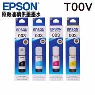 【浩昇科技】EPSON 00V T00V 原廠盒裝填充墨水(003) L3110/L3150