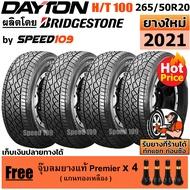 DAYTON ยางรถยนต์ ขอบ 20 ขนาด 265/50R20 รุ่น HT100 - 4 เส้น (ปี 2021)
