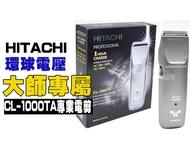 日立HITACHI CL-1000TA 電剪 環球電壓 出國不用帶變壓器!【特價】§異國精品§