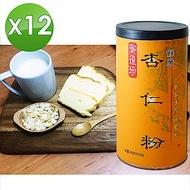 御復珍 鮮磨杏仁粉12罐組(600g/罐)