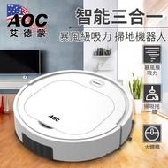 (夜殺)AOC艾德蒙掃拖吸三合一智能掃地機器人(E0058-A)