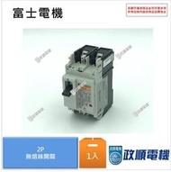 富士電機.FUJI.BW400EAG-2P.富士無熔絲斷路器(250A-400A).無熔絲開關.斷路器-政順電機