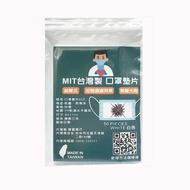 【  小魚創意行銷】台灣製造防潑水防飛沫口罩墊片(50張/袋)