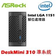華擎 準系統 ASRock DeskMini 310/COM INTEL 空機 1.92公升 迷你主機 H310 晶片