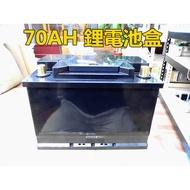 開模製造 70AH改裝鋰電池盒 電瓶盒 AGM-E39 70Ah汽車電瓶改裝鋰鐵電池盒 內部無格