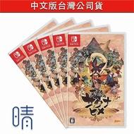 1月預購,天穗種稻姬,中文版,天穗之咲稻姬,Nintendo,Switch,遊戲片
