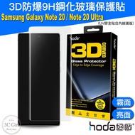hoda UV膠 滿版 9H 3D 鋼化玻璃貼 保護貼 亮面 霧面手遊專用玻璃貼 適用於三星 Note20 Ultra