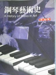 【書寶二手書T1/音樂_HQV】鋼琴藝術史_馬清