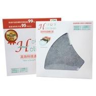呼立淨-高效科技濾網口罩8片/盒(台灣獨家技術,過濾品質優於N95口罩、活性碳口罩)