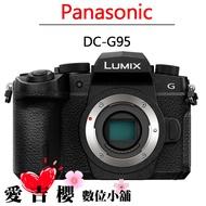 Panasonic G95 BODY 單機身 公司貨 全新 免運 DC-G95 國際 送原包 登入送好禮