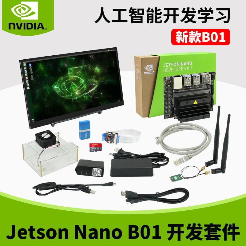 jetson nano b01英偉達NVIDIA開發板TX2人工xavier nx視覺