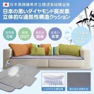 【qmodern Q之夢】日本備長炭- 4D高支撐力 沙發坐墊 椅墊/沙發墊(165*55CM-三人坐墊)