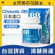 藍BB Chocola BB Lucent C 180錠 俏正美 日本原裝
