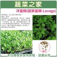 【蔬菜之家】 K15.洋當歸(圓葉當歸)種子(共有2種包裝可選)