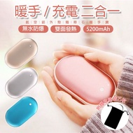 【寒冬必備】雙面發熱暖手寶+行動電源 時尚鋁合金外型設計 電暖蛋 懷爐 暖暖包